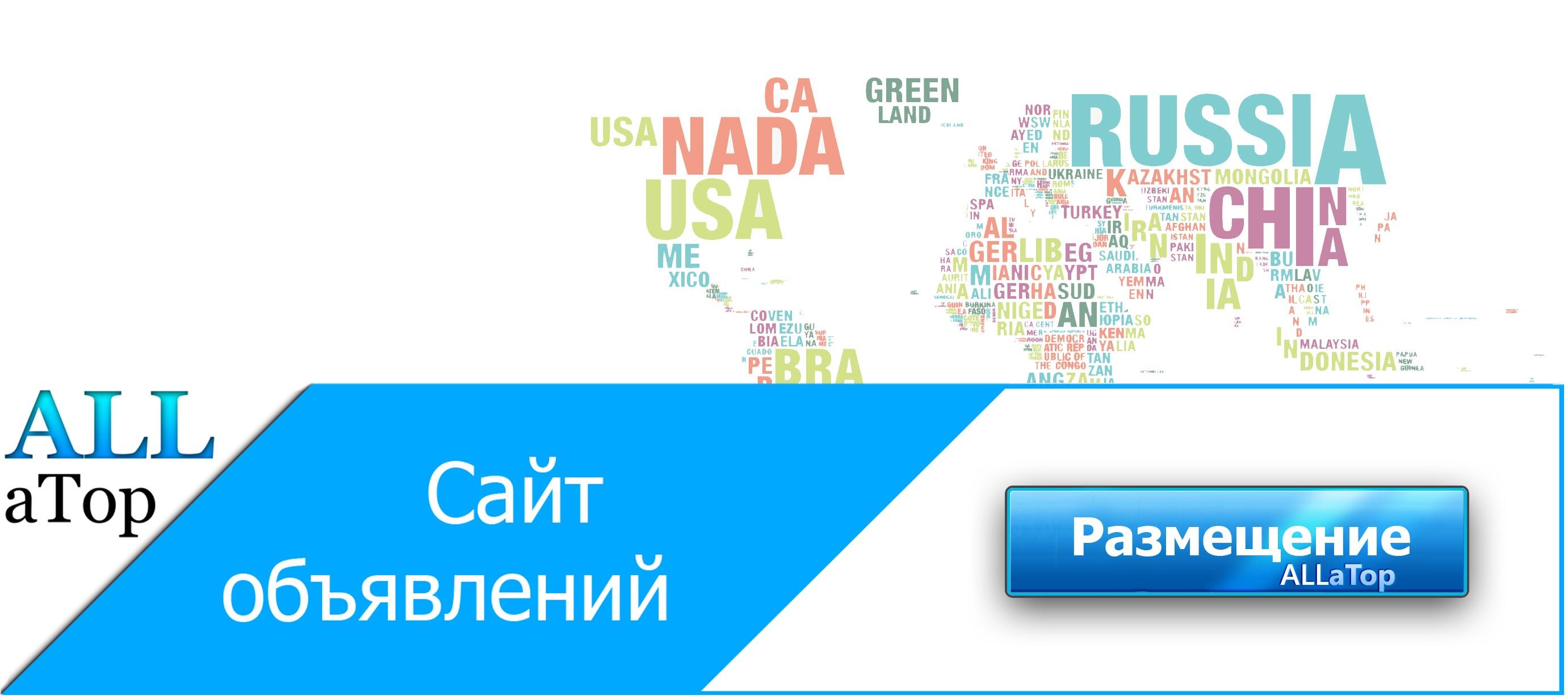 Бесплатная реклама в интернете красноярск интернет-реклама красноярск