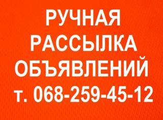Рассылка объявлений киев 1. Ручная рассылка объявлений по доскам Киев,  Украина СНГ db184c46471