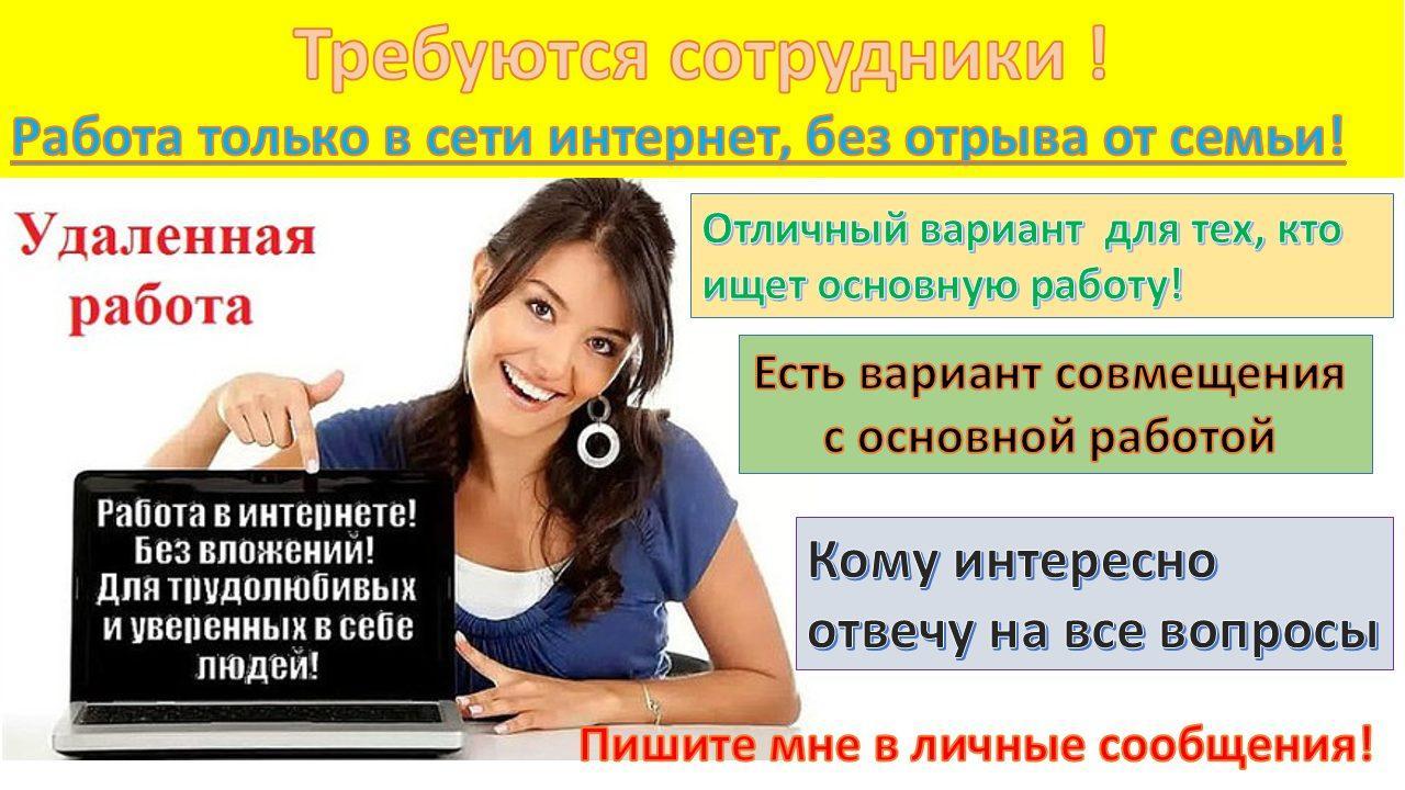 Работа по удаленному доступу вакансии красноярск шаблон договора с фрилансером