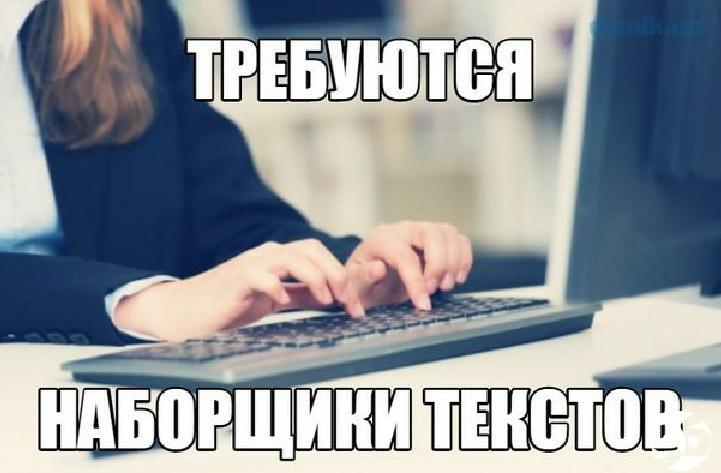 Вакансии удаленной работы наборщика текстов работа на фрилансе смоленск