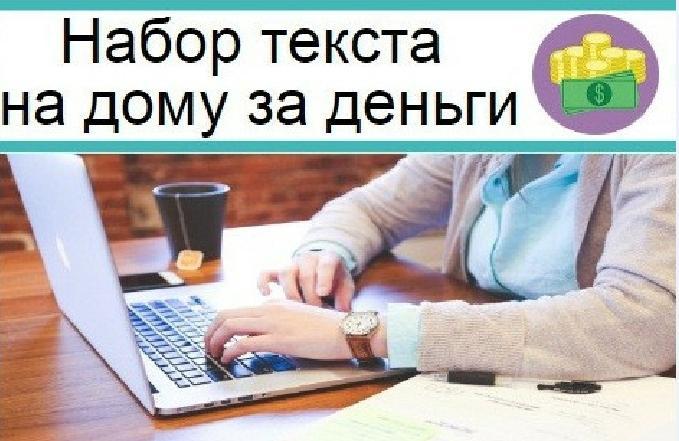 удаленная работа в интернете по вакансии наборщик текстов