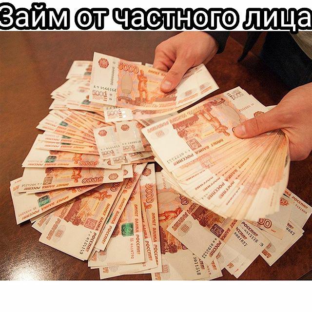 Кредит от частного лица в новосибирске