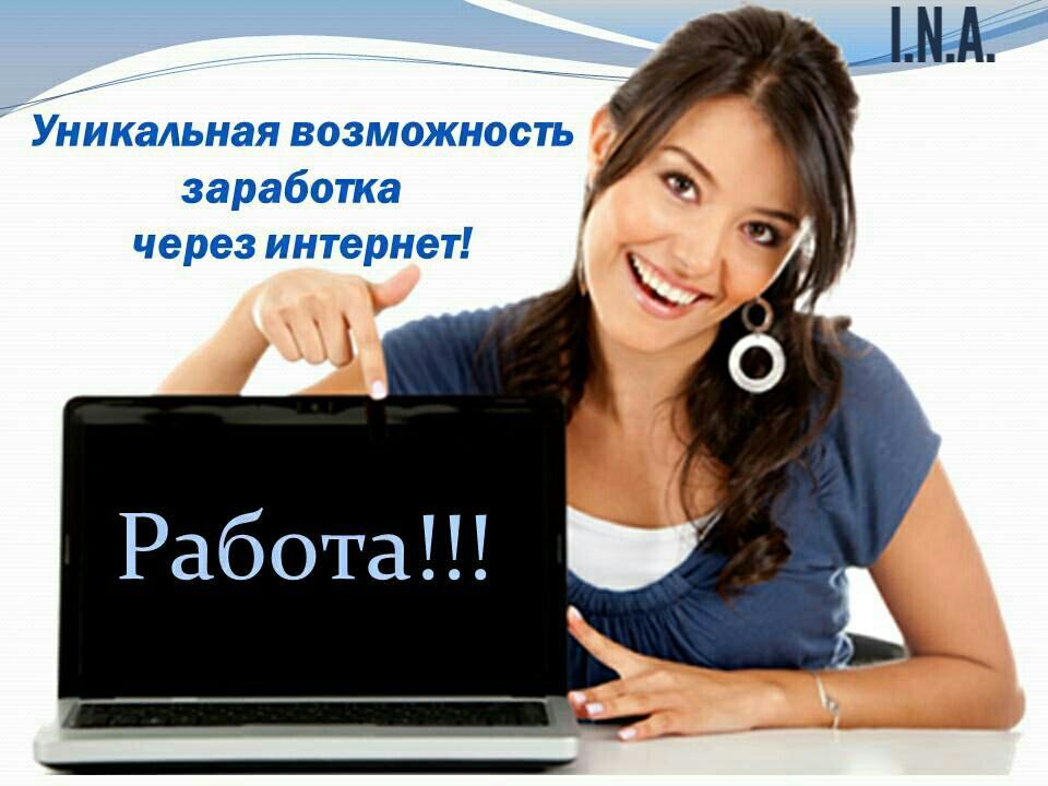 Всем, надписи на картинках о работе в интернете