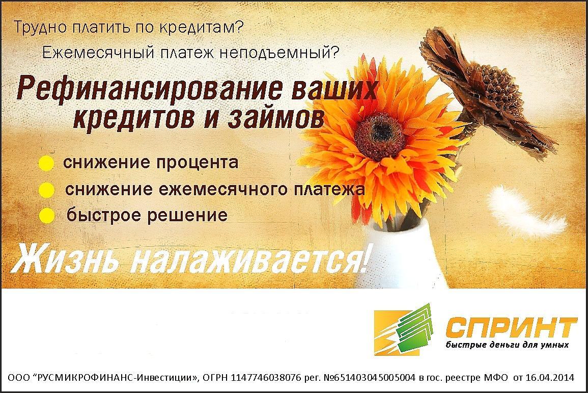 Кредитов перекредитование пенза потребительских