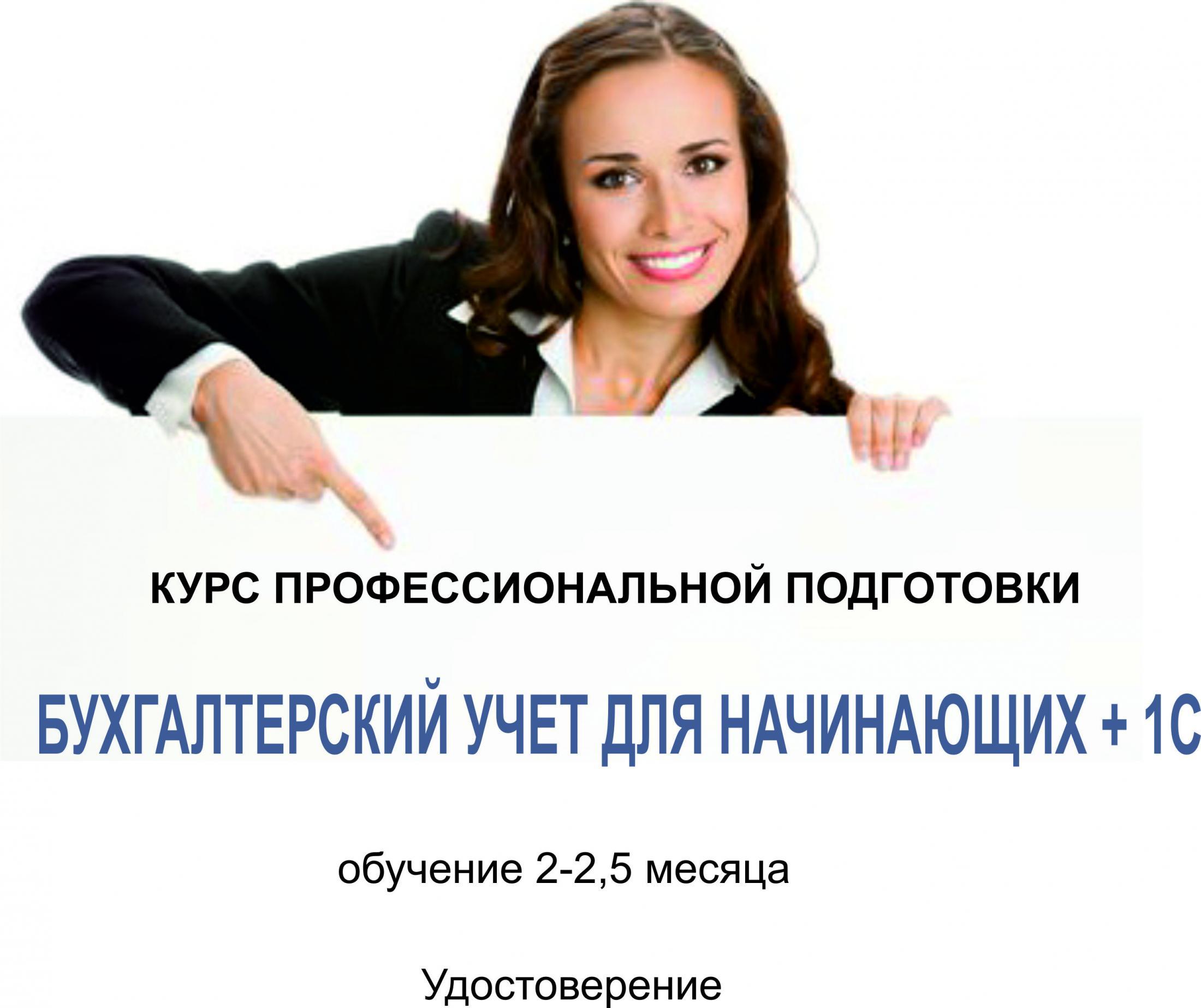 Курсы подготовки главных бухгалтеров помощь бухгалтерская ип