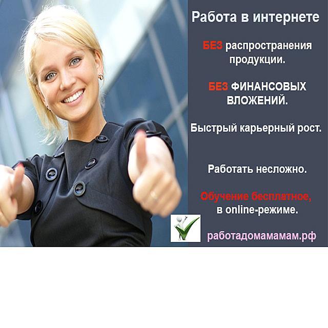 Удалённая работа на дому вакансии иркутск удалённая работа администратор сайта без опыта работы