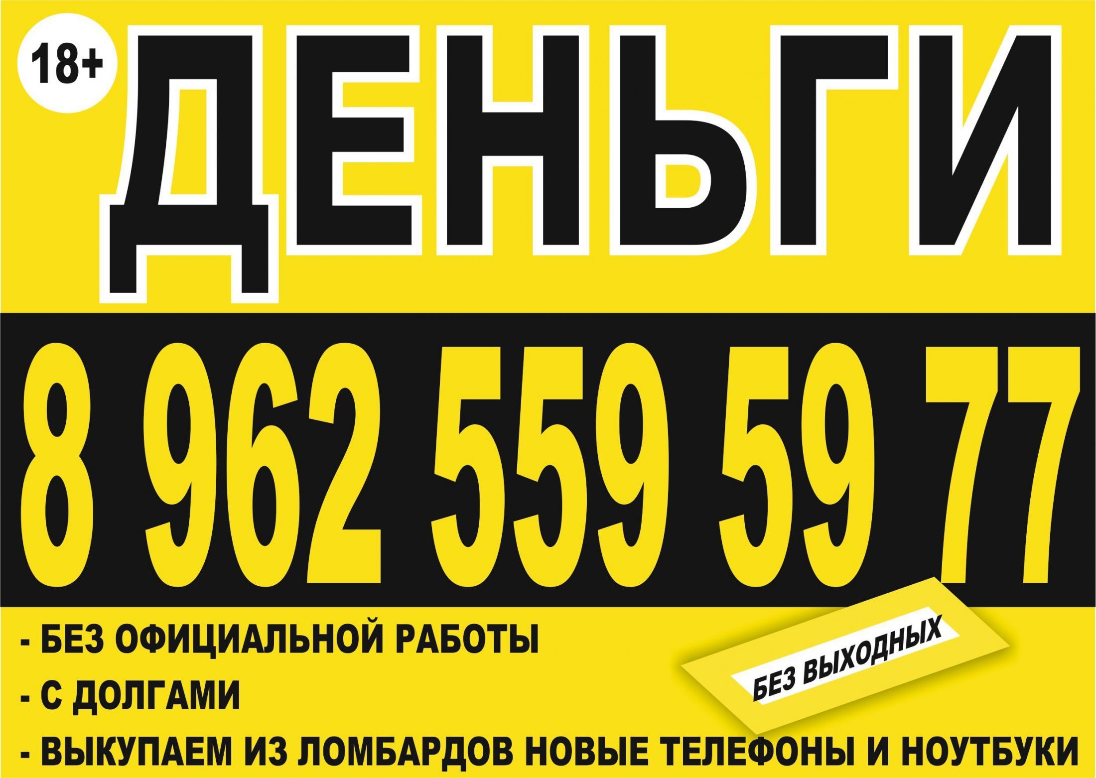 занять денег в долг в москве