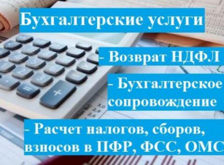 Стоимость услуг за бухгалтерское сопровождение новости для бухгалтера бюджетной организации в 2021 году