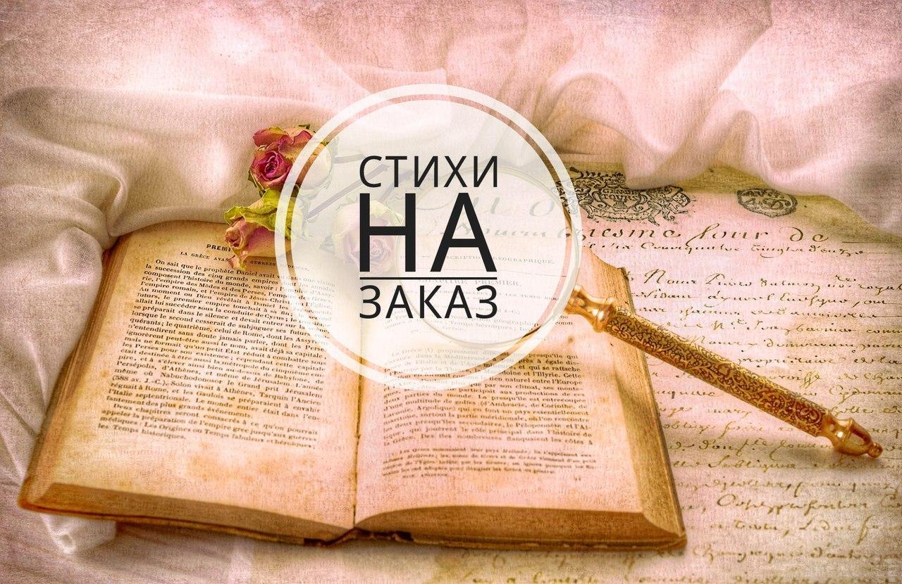 пишу поздравления в стихах фактор