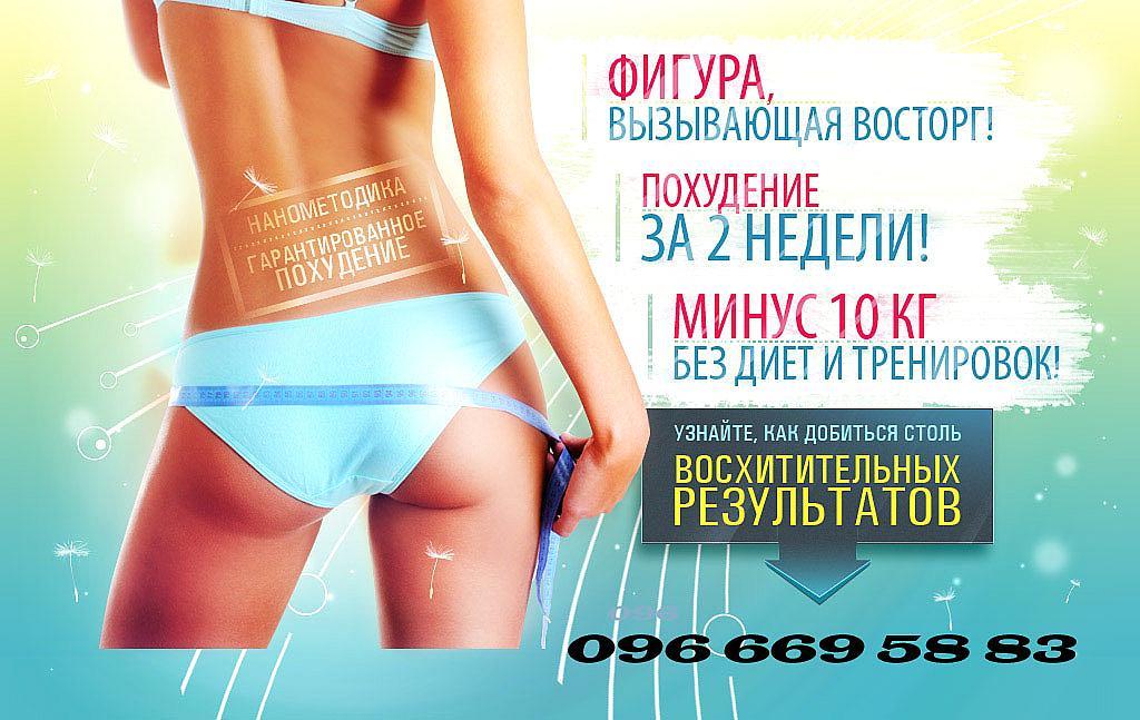 Тексты Рекламы Для Похудения.