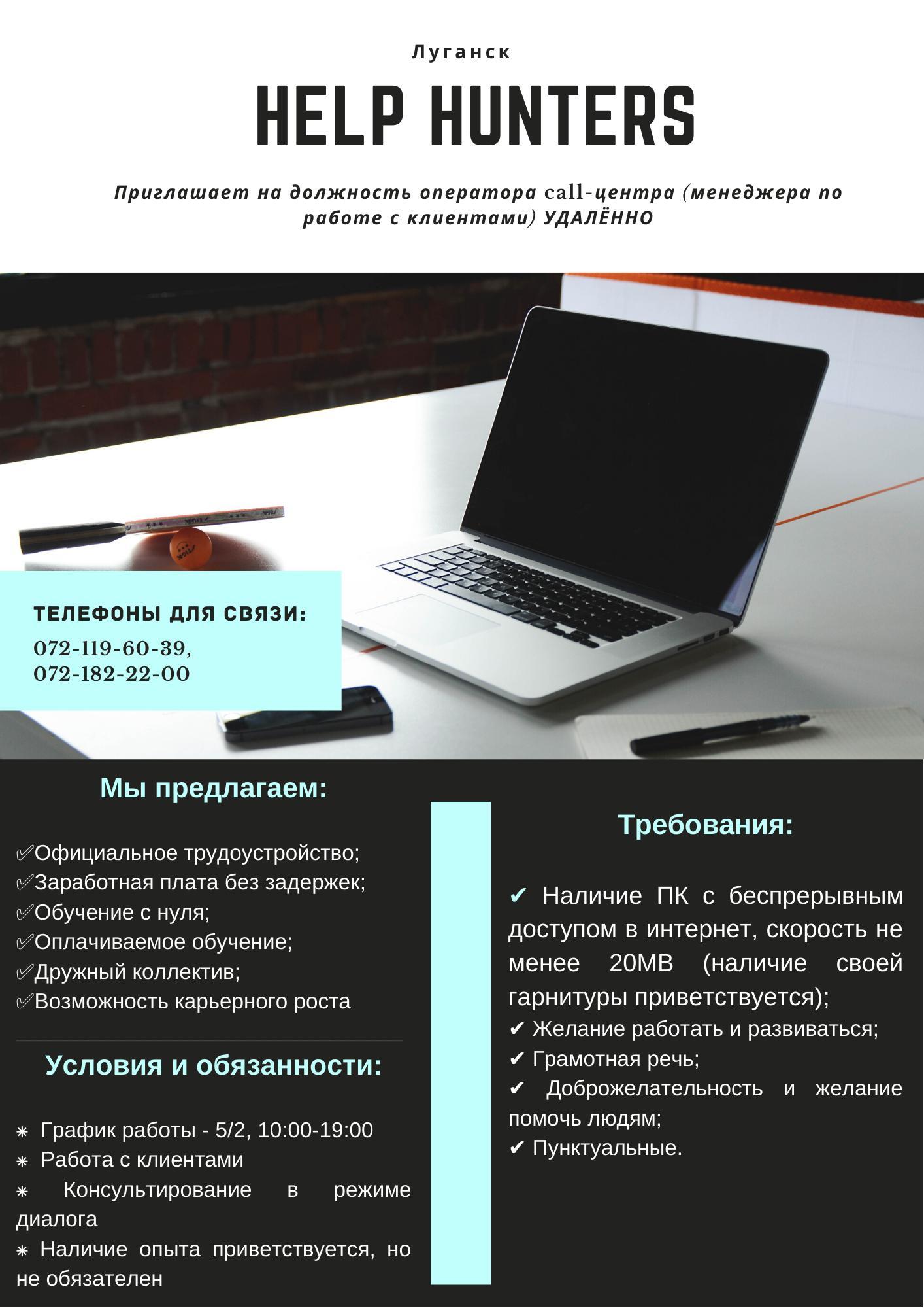 Удаленная работа вакансии в луганске фриланс маркетинговое исследование