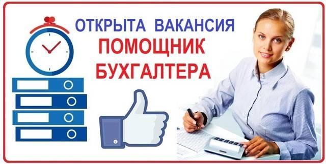 Главный бухгалтер гибкий график москва вакансии договор на услуги бухгалтера образец скачать бесплатно