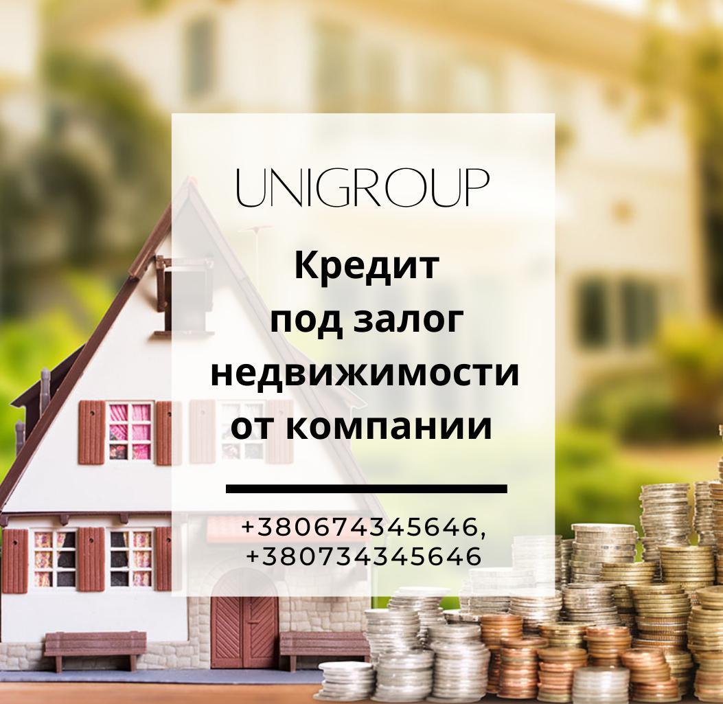 организация выдает займ сотруднику под залог квартиры