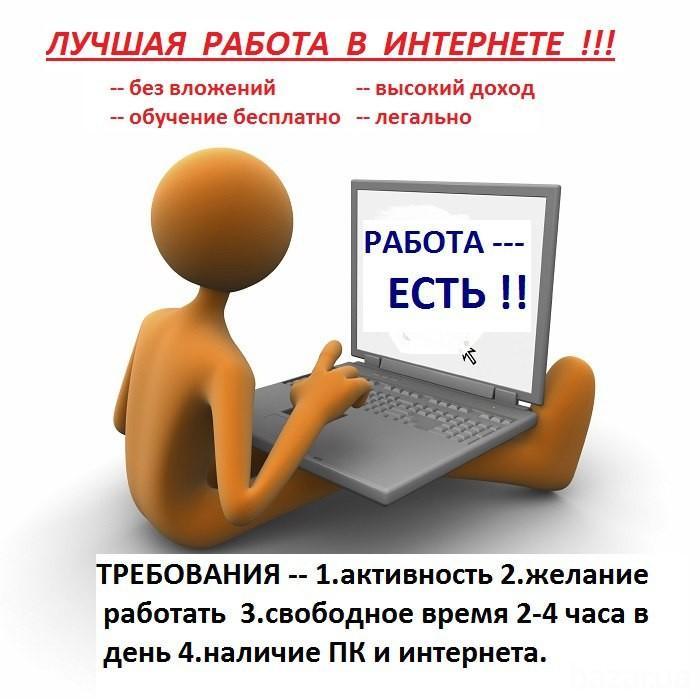 работа вакансии в москве удаленно