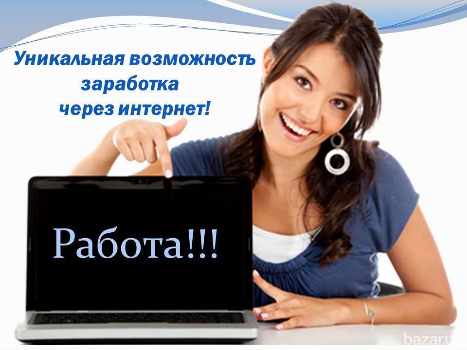 удаленная работа на дому через интернет наборщик текстов